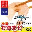 むきえび 冷凍(むき海老) 61-70サイズ 1kg(送料無料 Mサイズ)