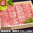 【2020新商品】黒毛和牛 厳選赤身カルビ 500グラム