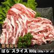 【家計応援セール!】黒毛和牛 ばら スライス 300g×3パックまとめ買い