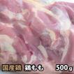 国内産 鶏肉 もも 500g モモ