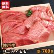 【お中元 贈答品 ギフト 御中元】神戸牛・神戸ビーフ モモ ロース 計700g すき焼き しゃぶしゃぶ用 牛肉