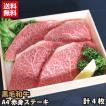 【お中元 贈答品 ギフト 御中元】黒毛和牛 A4 赤身ステーキ 4枚 牛肉 ステーキ