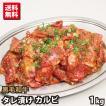 黒毛和牛 熟成肉 タレ漬け 切り落とし 1kg (500g×2) 焼肉  バーベキュー BBQ 牛肉 焼き肉