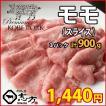 神戸ポークプレミアム もも スライス 300g×3パック モモ 豚肉 しゃぶしゃぶ すき焼き