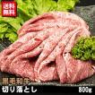 黒毛和牛 切り落とし 800g 送料無料 牛肉 訳あり 不ぞろい 牛肉
