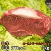 モモ ブロック ローストビーフ用 1kg 美味しいタレ付 もも 和牛 牛肉