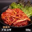 【2020新商品】国産牛プルコギ 500グラム