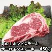 【家計応援セール!】極厚!男の1ポンドステーキ! サーロイン 圧倒の1ポンド 牛肉 ステーキ
