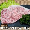神戸牛 ステーキ 約180g〜200g ギフトに最適 高級ギフト 神戸ビーフ