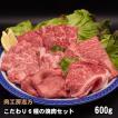 【2020新商品】肉工房志方 こだわり6種の焼肉セット 600g
