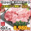 人気のちょっと贅沢4種の焼肉BBQセットB 800g(バラ・ランプ・ロース・カルビ) 美味しいタレ付 バーベキュー