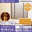 ブラインド 遮光 幅88cm×高さ138cm ナチュラル 竹製ブラインド クラシカルウェーブ S字形状 3色ご用意しております