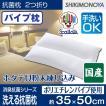 枕 まくら マクラ パイプ 洗える 抗菌枕 約50×35cm ウォシャブル