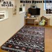 ミッキー ラグ カーペット 洗えるラグ キリム ミッキー ベージュ ブラウン  約90×185cm 約1畳 フランネル ホットカーペット対応