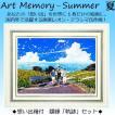 Art Memory 〜夏〜 Memorys of Summer LEON TERASHIMA製作絵画 イラスト 春夏秋冬 オーダー 額装 専用額縁(思い出箱付)