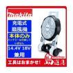 【makita】マキタ 充電式ファン(業務用扇風機)(ACアダ...