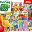 送料無料 カゴメ 野菜生活200ml 自由に選べる4ケース(96本) 野菜ジュース 紙パック