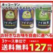 送料無料 キッコーマンカップ飲料 3種類からお好きなお味が選べる3ケース(36本)