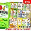 送料無料 マルサン豆乳200ml 15種類から選べる3ケース(72本)