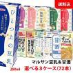 送料無料 マルサン豆乳200ml ひとつ上の豆乳と国産大豆の調製豆乳がケース単位で選べる 3ケース(72本)