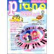 月刊ピアノ 2017年2月号 / ヤマハミュージックメディア