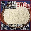 しま村の米麹 300g 米麹 甘酒 生 生麹 塩麹 麹 米こうじ おすすめ 米糀 作り方 無添加 国産