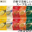 フリーズドライ スープ 10食 (5種類×各2個) お試し セット Nature Future 非常食 インスタント食品 コスモス食品