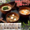 しま村のこだわり味噌3種セット 各500g 味噌 味噌汁 みそ汁 味噌漬け 送料無料 京都 お土産