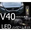 21W VOLVO V40 ハイビーム用 H7 ボルボ LED化 2個セット 「しまりす堂」