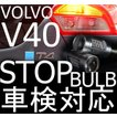 VOLVO V40 リヤLEDストップ 動作・警告灯非点灯保証 ボルボ LEDバルブ 2個セット 「しまりす堂」