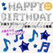 誕生日 飾り付け  ハッピーバースデイバルーン 13文字  音符 星 装飾バルーン3種類  風船 イベント パーティー