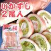 さっぱりレモン風味 いかずし 桜(2尾入)  特大 冷凍 下北郡水 011-01