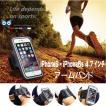 アームバンド iPhone6 iPhone6s 4.7インチ ジョギング 携帯ケース