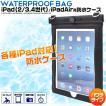 防水iPadケース コンパス付き