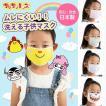 サンサンキッズTV 子供用マスク 日本製 洗える 蒸れにくい 繰り返し使える サンサン ノイズ プリル 正規品