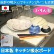 珪藻土 キッチン 水切りマット 40cm×30cm 日本製 大型 水切りカゴ 水切りラック