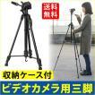 三脚 ビデオカメラ 151cm コンパクト 軽量 一眼レフ 運動会 発表会 お遊戯会 記念日