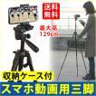 三脚 ビデオカメラ  129cm スマホホルダーセットコンパクト 軽量 一眼レフ  発表会 お遊戯会 記念日 運動会