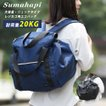 Sumahapi レジカゴ リュック 大容量 レジかご レジカゴバッグ エコバッグ マイバッグ 折りたたみ コンパクト おしゃれ 子連れ 買い物