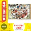 1000-576 ジグソーパズル ワンピース Memory of Artwork Vol.2