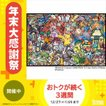 1000-AC010 アートクリスタルジグソーパズル ポケットモンスター 最高のパートナー