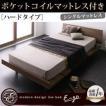 寝室 E-go 木製 木目 低い 収納 寝具 イーゴ 通気性 ベッド シンプル シングル 一人暮らし かっこいい ロータイプ ワンルーム インテリア スチール脚 040102333