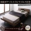 寝室 E-go 木製 木目 低い 収納 寝具 イーゴ 通気性 ベッド シンプル シングル かっこいい ロータイプ ワンルーム 一人暮らし インテリア ローベッド 040102335