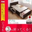 bed 木製 国産 収納 寝具 ダブル 棚付き スリム 大容量 ベッド 日本製 Fu-ton 宮付き ベット 引出し ダブル3 BOX構造 布団収納 組立設置 シングル 大量収納