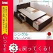 布団が収納できるチェストベッド Fu-ton ふーとん ベッドフレームのみ シングル ベッド ベット シングルベッド 収納ベッド 引出し付きベッド 宮付 小物収納