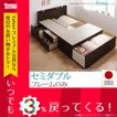 bed BOX 国産 収納 宮付 大容量 日本製 ベッド ベット スリム 棚付き Fu-ton BOX構造 小物収納 ふーとん 布団収納 木製ベッド 一人暮らし 収納ベッド 040102771