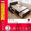 bed BOX 国産 収納 宮付 大容量 ダブル ベッド ベット 日本製 スリム 棚付き Fu-ton BOX構造 ダブル3 ダブル  布団収納 ふーとん 小物収納 ふーとん 040102772