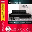 黒 3段 分割 sofa 寝具 収納 合皮 3段階 MONDO 幅167 2分割 ソファ モンド 足置き モダン レザー ベッド ベット 脚付き お洒落 脚あり 2人掛け 1人暮し