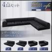 角 3P 4点 l字 L字 3人 国産 合皮 寝具 収納 sofa space カウチ 日本製 ソファ こたつ ベッド レザー 1人掛け 3人掛け Dタイプ 2人掛け スエード 合成皮革