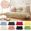 2P 2人 sofa 布地 収納 寝具 幅140 Funny 5段階 日本製 カウチ 低反発 ソファ 1人暮し 8colors 2人掛け ふかふか ソファー ファニー 背もたれ 2Pソファ